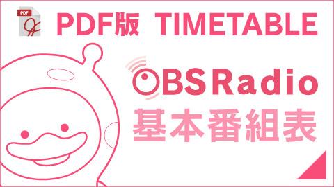 OBSラジオ基本番組表