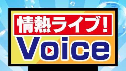 情熱ライブ!Voice