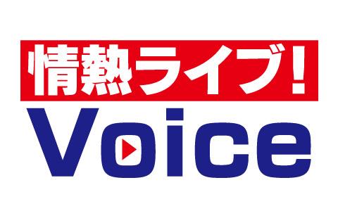 情熱ライブ!Voice〜ときめきアフタヌ