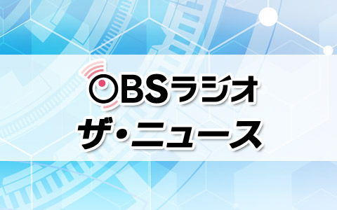 OBSラジオ・ザ・ニュース