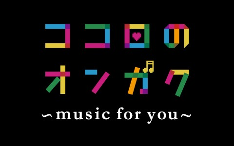 ココロのオンガク 〜music for