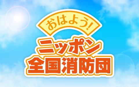 おはよう!ニッポン全国消防団
