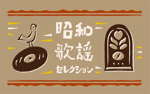 昭和歌謡セレクション