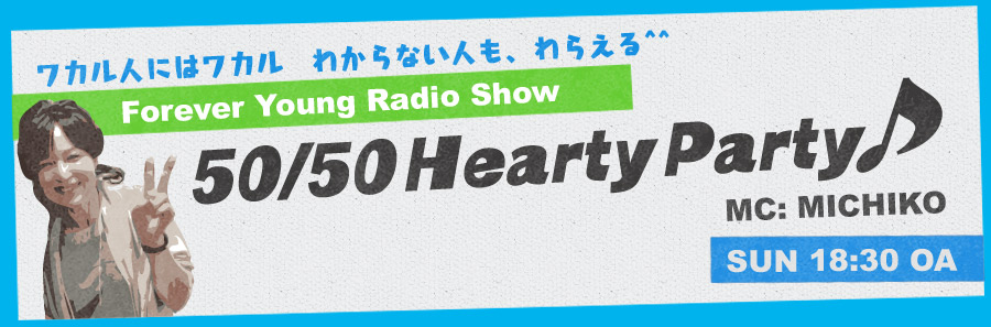 50/50 Hearty Party!!